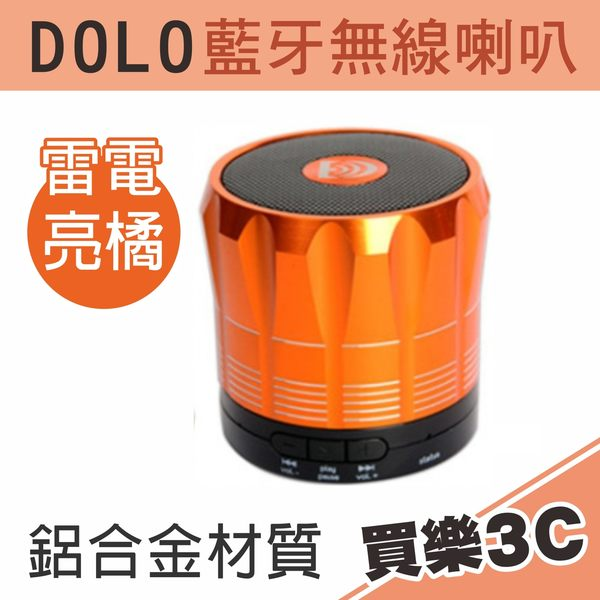 DOLO 雷電 THUNDER 鋁合金藍牙喇叭  亮橘,強化氣動重低音,支援3.5mm音源孔輸出,高質感設計