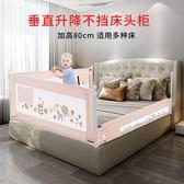 床圍欄寶寶防摔防護欄垂直升降兒童擋板大床欄桿床邊1.8-2米通用   color shopigo