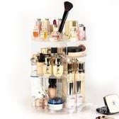 旋轉化妝品收納盒透明亞克力桌面梳妝臺護膚品口紅整理置物架小號