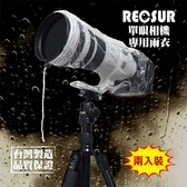 【兩入裝】現貨 RS-1107 單眼 相機 雨衣套 銳攝 RECSUR 防水罩 防雨罩 防雨套 輕便型雨衣 屮Y0