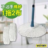 【VICTORY】不沾手棉紗旋轉拖把(1拖2布)