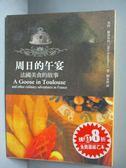 【書寶二手書T3/翻譯小說_OHH】週日的午宴_墨特.羅森布朗