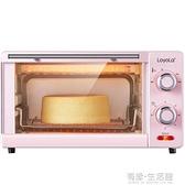烤箱 LO-11L烤箱家用 小烤箱多功能全自動小型電烤箱迷你 AQ 有緣生活館