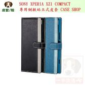 SONY XPERIA XZ1 COMPACT 專用側掀站立式皮套 CASE SHOP