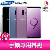 分期0利率 三星 Samsung Galaxy S9+/S9 plus 128GB智慧手機 贈『 手機專用掛繩*1』