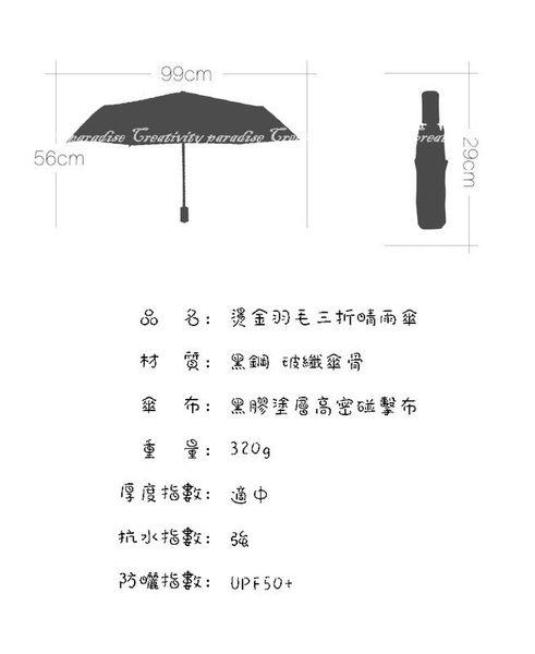 【羽毛自動傘】一鍵開啟防紫外線遮陽傘 抗uv燙金羽毛黑膠傘三折傘 摺疊傘 防曬兩用晴雨傘