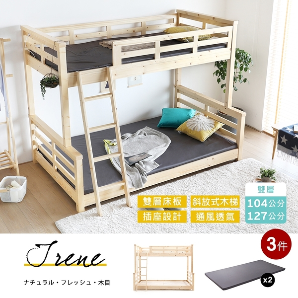 艾琳系列日式清新雙層床架組(上下舖)/3件式/H&D東稻家居