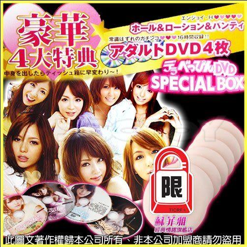 《蘇菲雅情趣》日本EXE*限量版 超人氣女優名器+特輯DVD4片+女優內褲