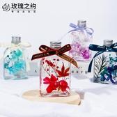 永生花漂流瓶浮游花瓶植物標本擺件教師節小禮物禮盒生日禮物女生