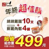 【寵物王國】【限量組合商品】綿綿雞腿-犬用零食70g【單支入】x10支 +幸福時光-鮮雞肉鬆50g x4罐