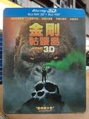 挖寶二手片-0Q01-127-正版藍光BD【金剛:骷髏島 3D+2D雙碟版 附外紙盒】-熱門電影(直購價)