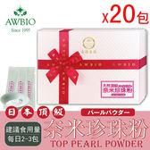 100%日本頂級奈米珍珠粉20包/盒經濟包)【美陸生技AWBIO】