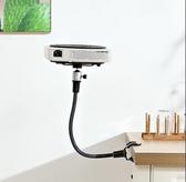 投影機支架 床頭投影儀支架家用便攜萬向彎曲夾桌面架子免打孔床相機支架【快速出貨八折下殺】