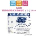 免運【用昕】【3件組】台灣製 優品過慮網 排油煙機專用【小】23cm /(1件1入)