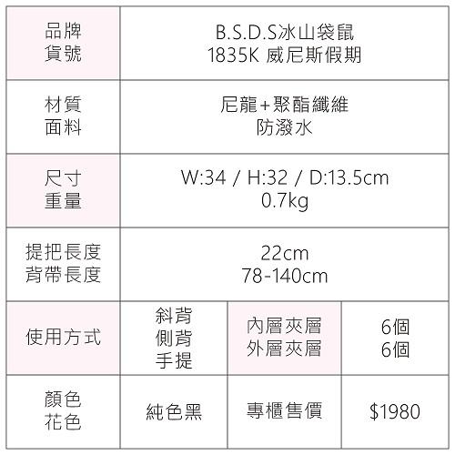 B.S.D.S冰山袋鼠 - 威尼斯假期 - 典雅防潑水大容量插袋托特包 - 純色黑【1835K】