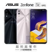 ASUS ZenFone 5Z (ZS620KL) 6G/64G  贈 9H玻璃貼