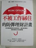 【書寶二手書T1/投資_B3B】不被工作綁住的防彈理財計畫:告別傳統職場的多型態退休,讓你經