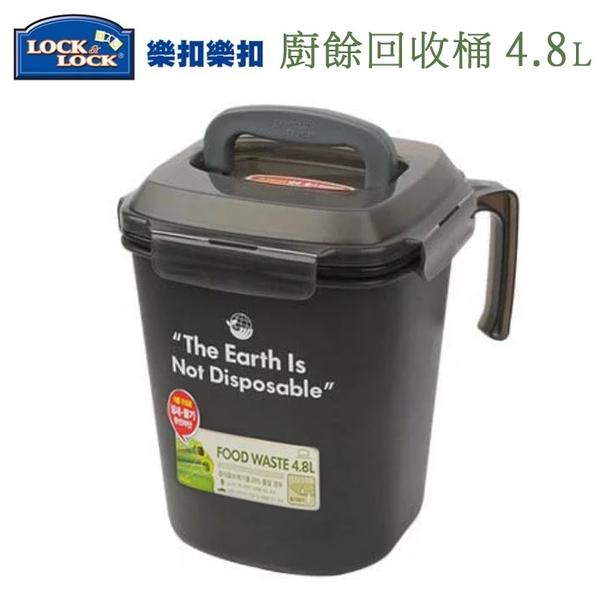 Lock Lock樂扣樂扣 4.8L密封廚餘回收桶 LDB500BK