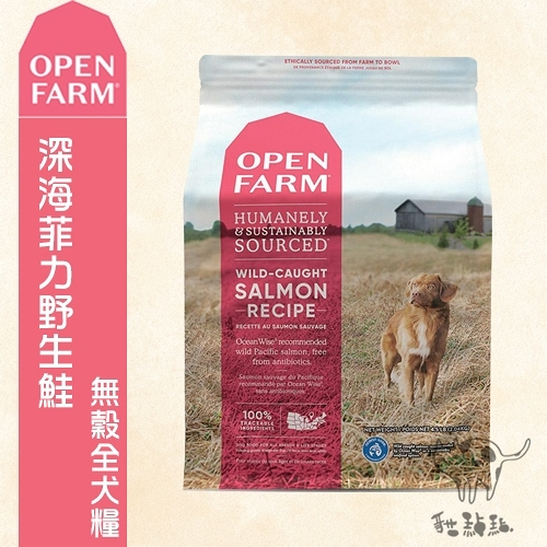 Open Farm開放農場〔深海菲力野生鮭無穀全犬糧,4.5磅,美國製〕