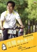 二手書博民逛書店 《佳龍帶你遊台中》 R2Y ISBN:9789573909194│林佳龍/策劃導讀