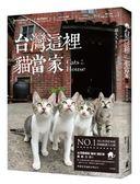 (二手書)台灣這裡貓當家