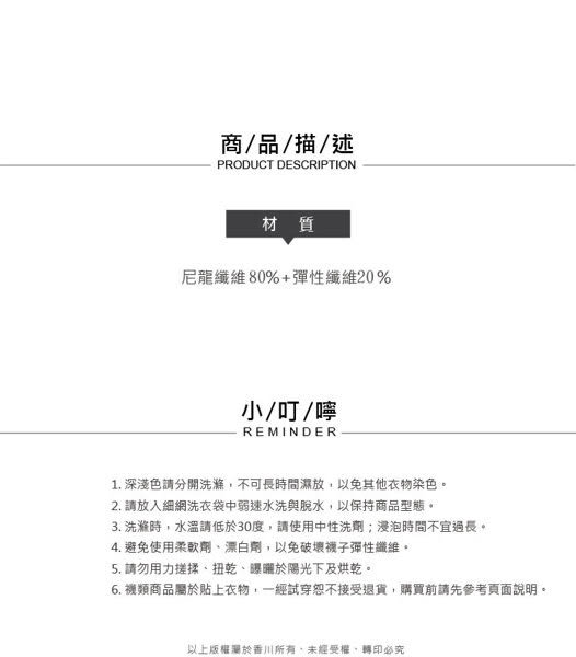 流行短網襪No.4912-6
