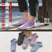 週年慶優惠-男士短襪春夏季襪淺口船襪