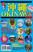 (二手書)沖繩自遊人