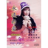 夜市歌后:唐飛-永遠的愛CD
