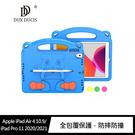DUX DUCIS iPad Air 4 10.9/Pro 11 2020/2021 Panda EVA保護套