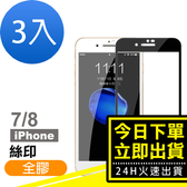 [24H 台灣現貨] iPhone 7/8 絲印 滿版 全膠 9H鋼化玻璃膜 手機 螢幕 保護貼 自動吸附 -超值3入組
