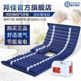 醫用防褥瘡氣床墊單人波動充氣墊床臥床老人癱瘓病人家用護理 igo卡洛琳