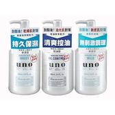 UNO 俐落至上機能水(160ml) 保濕/控油/敏感 3款可選【小三美日】