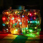 太陽能燈戶外太陽能梅森瓶燈庭院裝飾彩燈DIY梅林燈串蓋太陽能吊掛彩燈 貝兒鞋櫃