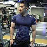 嗨豹森士健身衣男速干衣運動緊身衣短袖T恤跑步健身教練兄弟擼鐵摺疊 生活樂事館