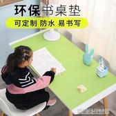 書桌墊辦公桌寫字墊訂製滑鼠桌大號電腦桌寫字桌兒童學生學習桌墊耐臟 優樂美