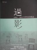 【書寶二手書T6/影視_GCC】過影-1992~2011台灣電影總論_聞天祥
