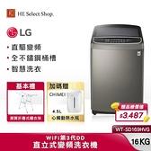 【2大豪禮加碼送】LG樂金 WT-SD169HVG 洗衣機 16公斤 直立式 第3代DD洗衣機