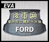 【愛車族購物網】EVA-3D後車廂立體防水托盤-FORD福特(專用型)
