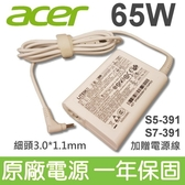 白色 ACER 宏碁 65W 原廠變壓器 電源線 S3-392 S5-391 S7-391 A11-065N1A