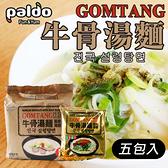 韓國 Paldo 八道 牛骨湯麵 (五包入) GOMTANG 名家名品 牛骨麵 牛骨湯 湯麵 韓式 泡麵 韓國泡麵
