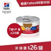 【Hills希爾思】成貓 7歲以上 健康美饌 (香烤雞肉燴米飯) 2.8oz 24罐/箱(效期2019.5.1)