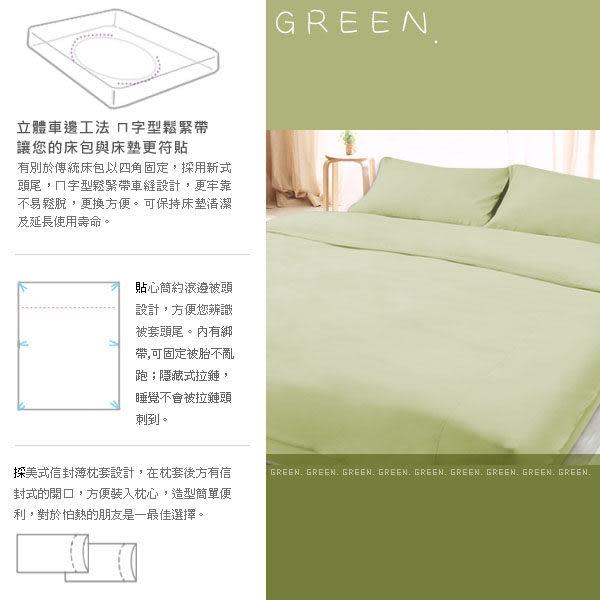 【安妮絲Annis】台灣製、綠、抗菌精梳棉雙人四件組(床包+被套+枕套)大鐘印染40支紗日本大和化工