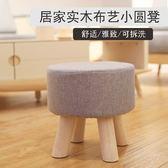 巧裝實木換鞋布藝客廳沙發小凳子小板凳成人家用小矮圓凳北歐新品【博雅生活館】