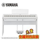 【敦煌樂器】YAMAHA P515 WH 88鍵標準木質琴鍵電鋼琴 旗艦機種 典雅白色