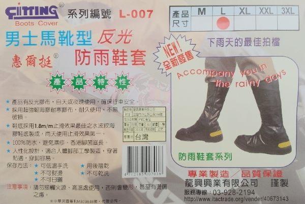 【雨具系列】男士馬靴型反光防雨鞋套.止滑效果佳.可重複使用