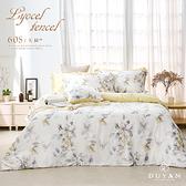 《DUYAN竹漾》床包被套組(鋪棉兩用被套)-雙人加大 / 60支萊賽爾天絲四件式 / 淡墨花繪 台灣製