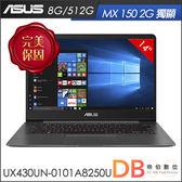 加碼贈★ASUS UX430UN-0101A8250U 14吋 i5-8250U 2G獨顯 灰色輕薄筆電-送七巧包(+Office 365(六期零利率)