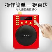 收音機便攜式插卡音箱老人唱戲機廣場舞促銷叫賣擴音器 開學季特惠