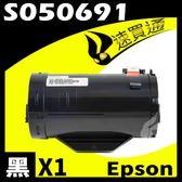 【速買通】EPSON M300DN/S050691 相容碳粉匣